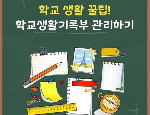 학교생활기록부 관리팁