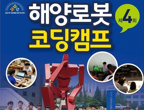 2019년도 해양로봇코딩캠프