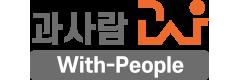 과사람학원 Logo