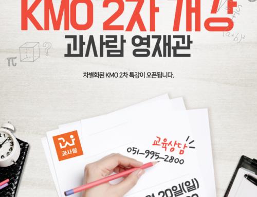 KMO 2차 개강