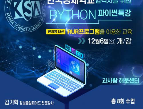 한국영재학교 합격자를 위한 파이썬 특강