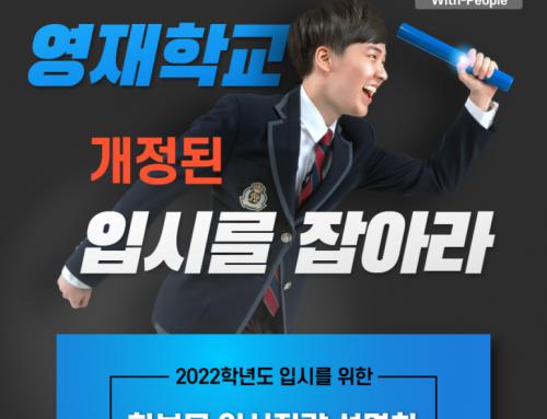 12월 16일(수) 영재학교 입시전략 설명회