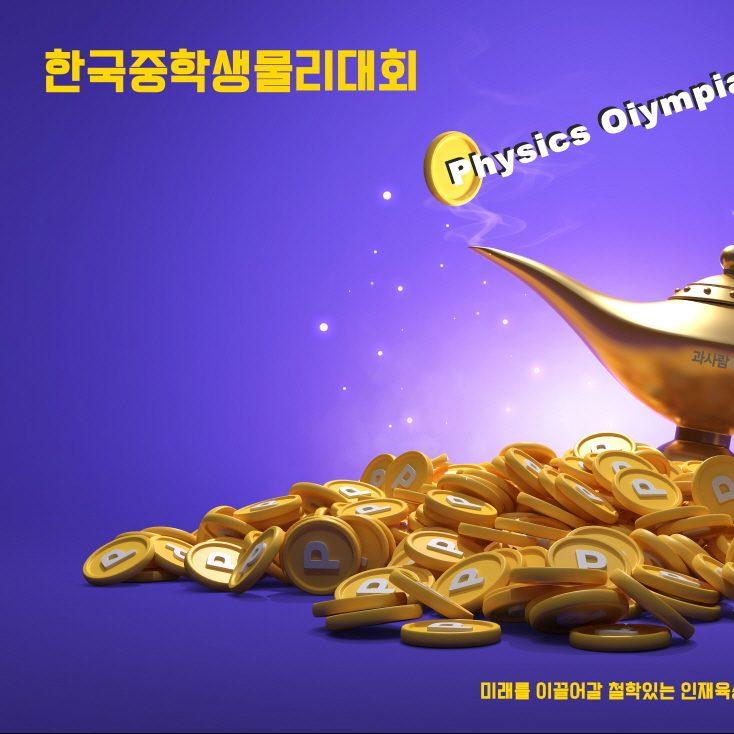 2019년 한국중학생물리대회 결과
