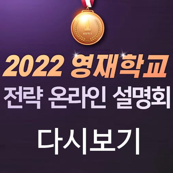 2022 영재학교 전략 온라인 설명회 다시보기
