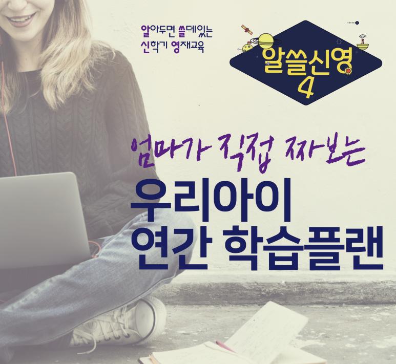 알쓸신영 시즌4 초등 신학기 설명회