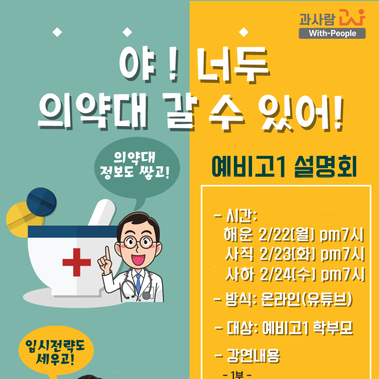 예비 고1 온라인 설명회
