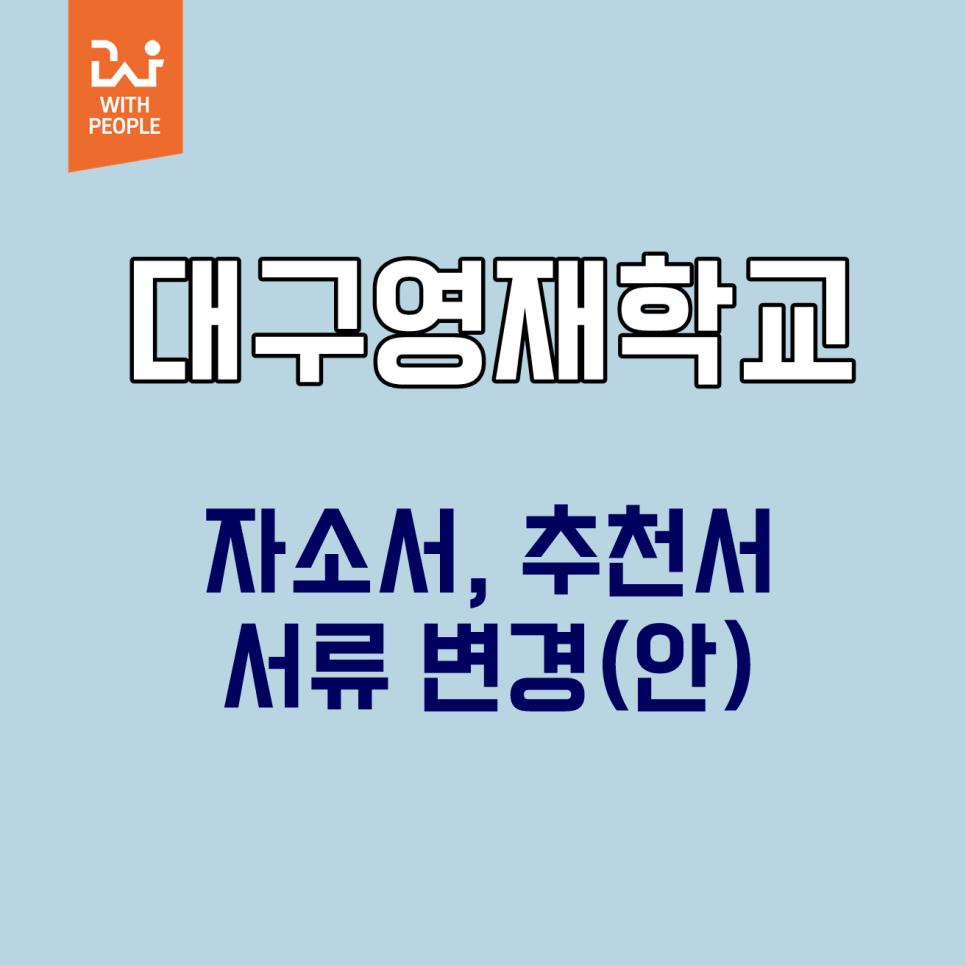 대구영재학교 자소서, 추천서 서류 변경(안)