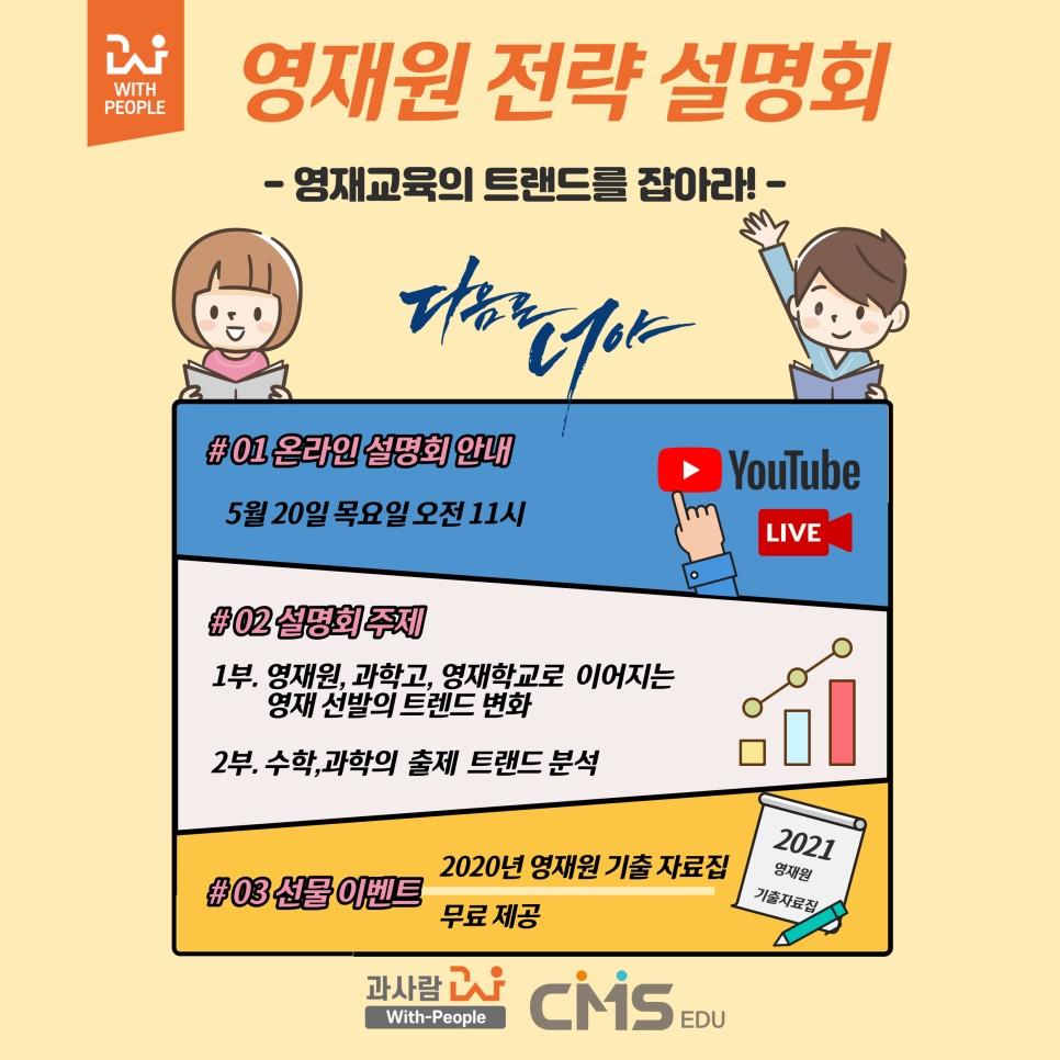 영재원 전략 설명회 5월 20일