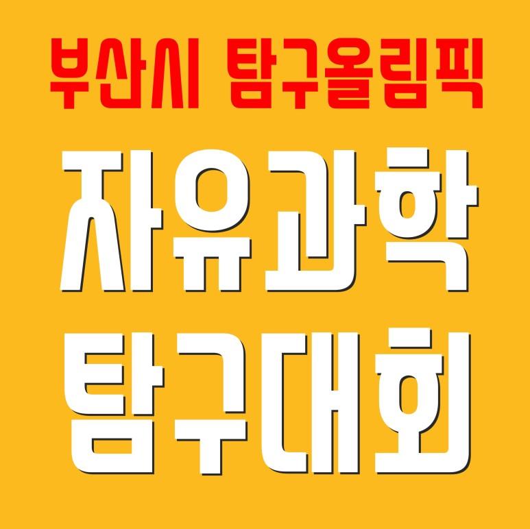 부산시 탐구올림픽 – 대회의 변화 , 자유과학 탐구대회