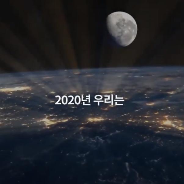 2020년 우리는…