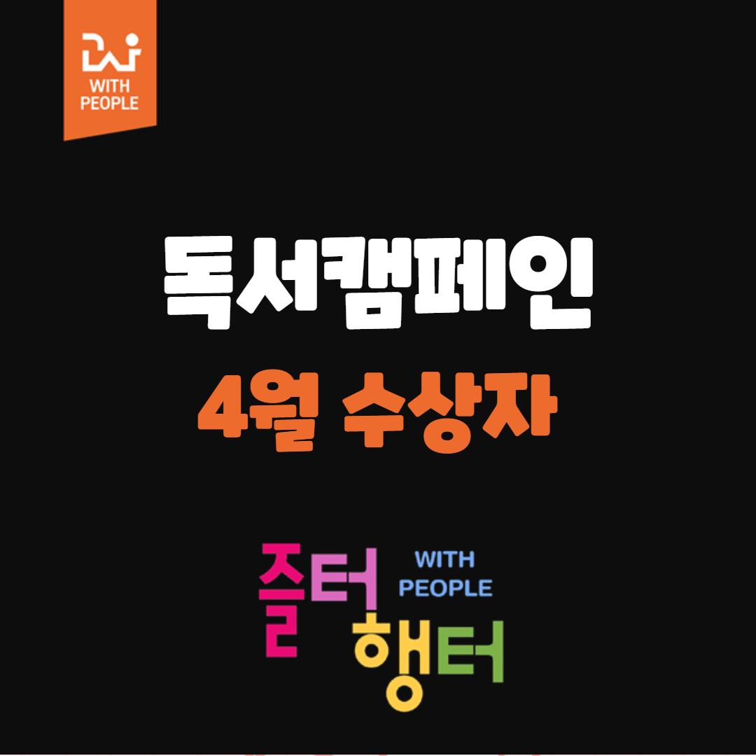 독서캠페인 4월 리포트