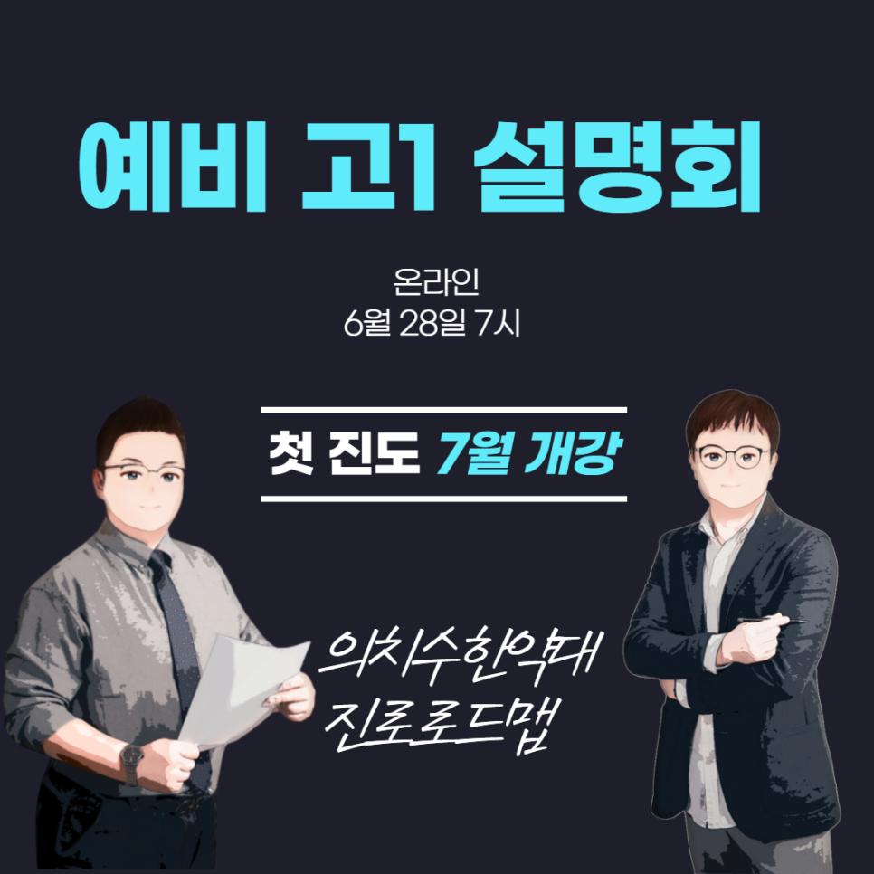 사하센터 예비 고1학년 온라인 설명회