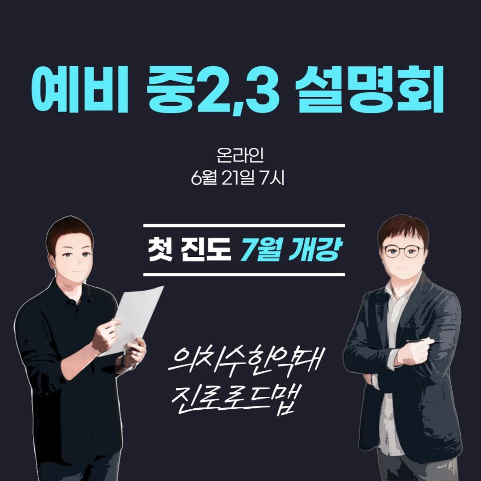 사직센터 예비 중2,3학년 온라인 설명회