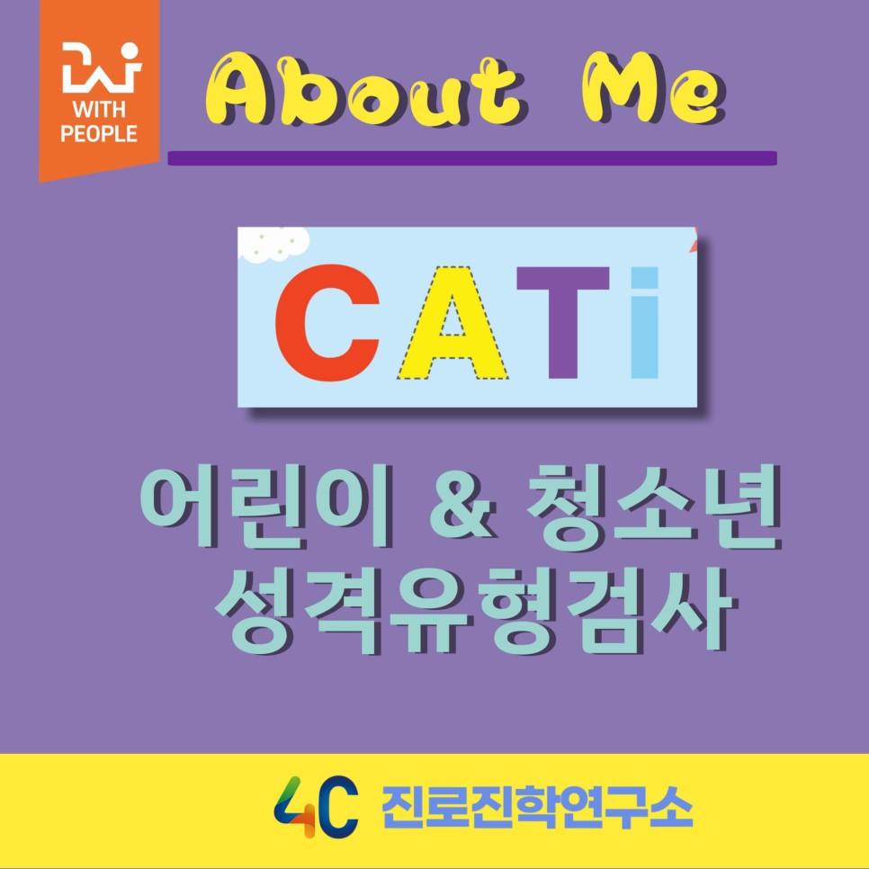About Me – 자녀의 자기이해 및 진로탐색