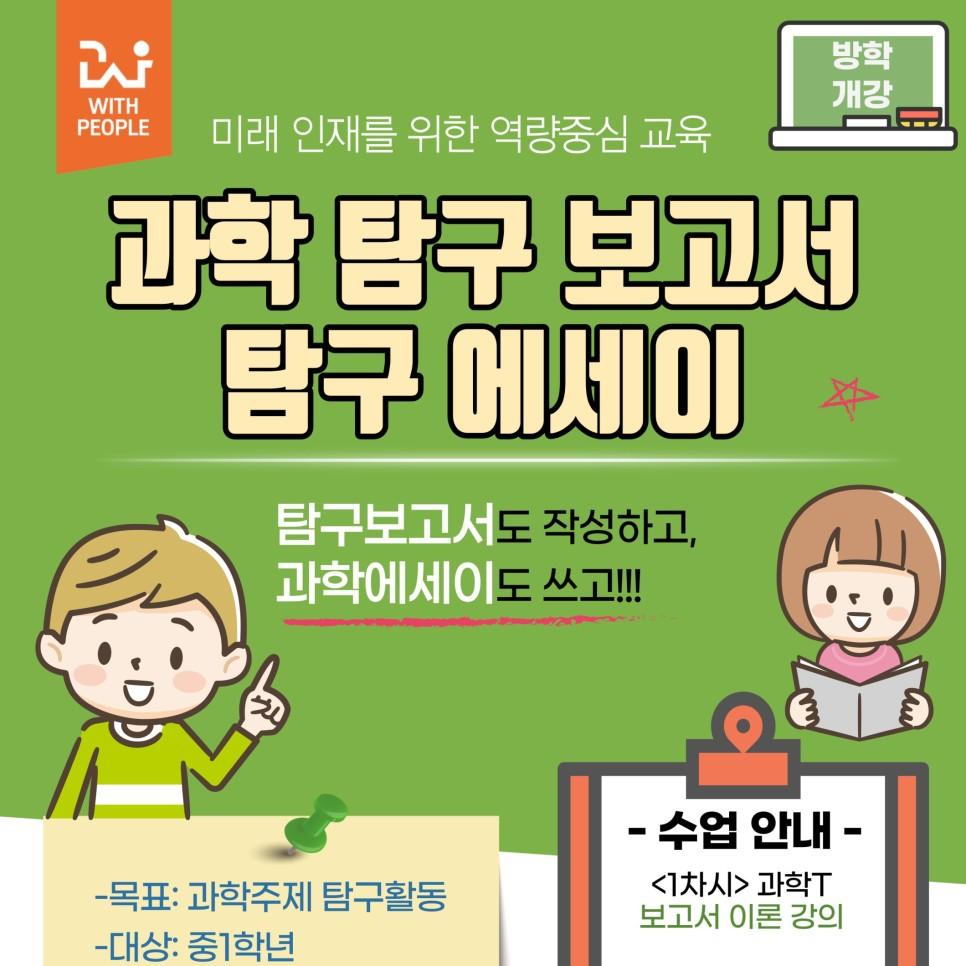 역량중심교육3 – 중등 1학년 [탐구보고서/탐구에세이 특강]