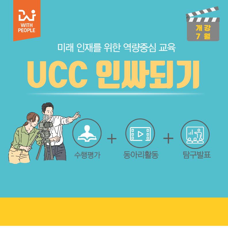 역량중심교육2 – 중등 1학년 [UCC 인싸되기 특강]